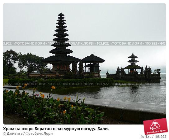 Храм на озере Бератан в пасмурную погоду. Бали., фото № 103922, снято 24 июня 2017 г. (c) Дживита / Фотобанк Лори