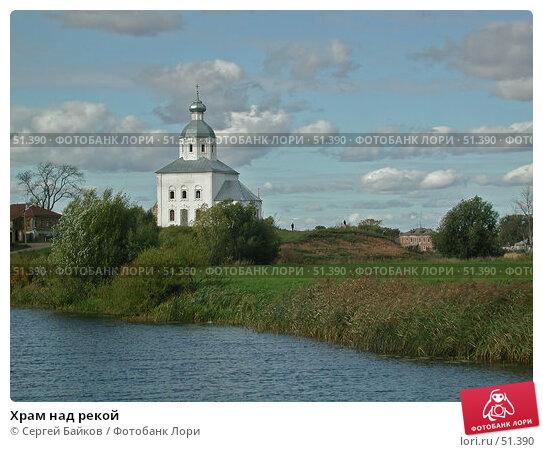 Храм над рекой, фото № 51390, снято 21 сентября 2003 г. (c) Сергей Байков / Фотобанк Лори