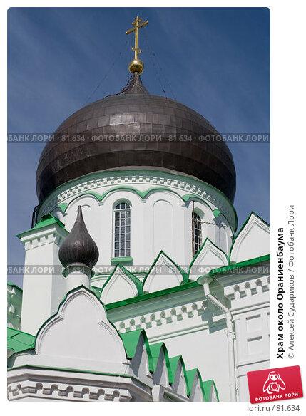 Храм около Ораниенбаума, фото № 81634, снято 11 августа 2007 г. (c) Алексей Судариков / Фотобанк Лори