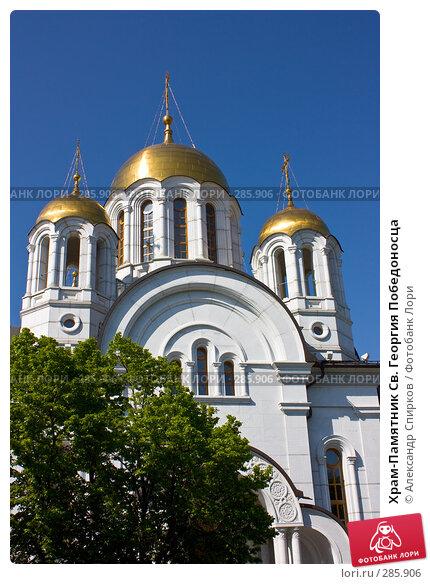 Храм-Памятник Св. Георгия Победоносца, фото № 285906, снято 12 мая 2008 г. (c) Александр Спирков / Фотобанк Лори