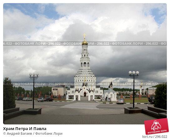Храм Петра И Павла, фото № 296022, снято 25 июля 2017 г. (c) Андрей Багаев / Фотобанк Лори
