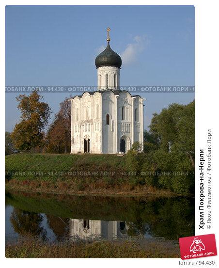 Храм Покрова-на-Нерли, фото № 94430, снято 30 сентября 2007 г. (c) Яков Филимонов / Фотобанк Лори