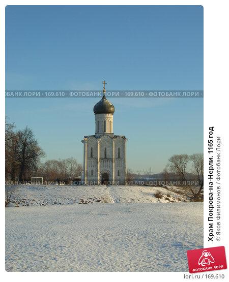 Храм Покрова-на-Нерли. 1165 год, фото № 169610, снято 3 января 2008 г. (c) Яков Филимонов / Фотобанк Лори