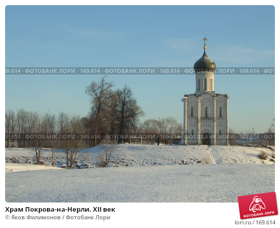 Храм Покрова-на-Нерли. XII век, фото № 169614, снято 3 января 2008 г. (c) Яков Филимонов / Фотобанк Лори