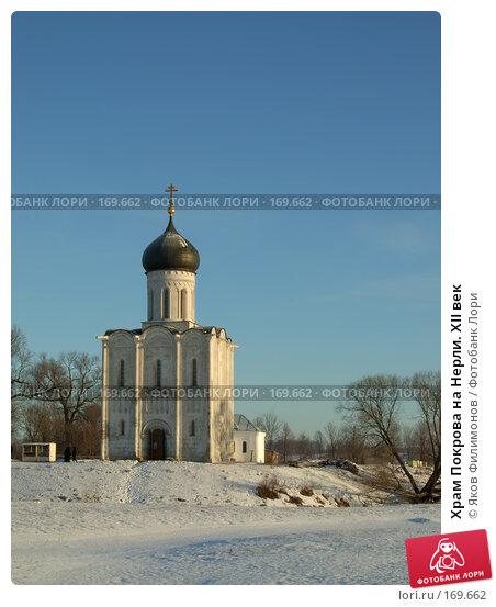 Храм Покрова на Нерли. XII век, фото № 169662, снято 3 января 2008 г. (c) Яков Филимонов / Фотобанк Лори