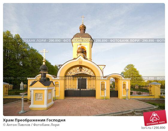 Храм Преображения Господня, фото № 290890, снято 11 мая 2008 г. (c) Антон Павлов / Фотобанк Лори