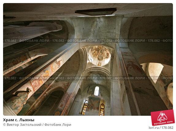Храм с. Лыхны, фото № 178082, снято 15 сентября 2007 г. (c) Виктор Застольский / Фотобанк Лори