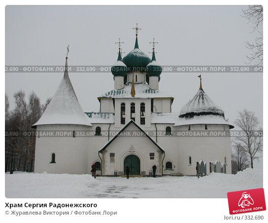 Храм Сергия Радонежского, фото № 332690, снято 30 мая 2007 г. (c) Журавлева Виктория / Фотобанк Лори