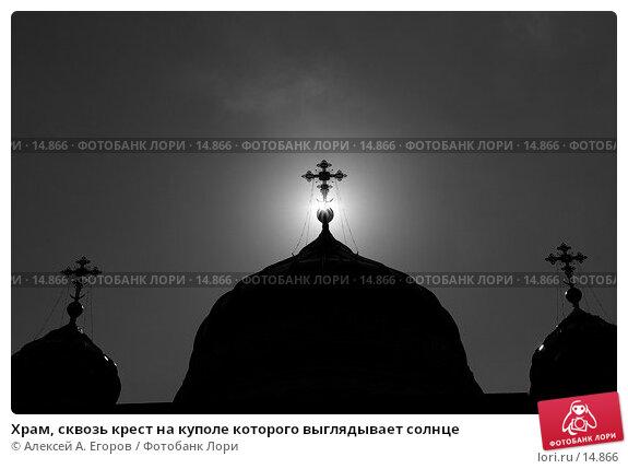 Храм, сквозь крест на куполе которого выглядывает солнце, фото № 14866, снято 18 августа 2006 г. (c) Алексей А. Егоров / Фотобанк Лори