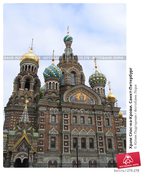 Купить «Храм Спас-на-Крови. Санкт-Петербург», фото № 219278, снято 8 марта 2008 г. (c) Юлия Селезнева / Фотобанк Лори