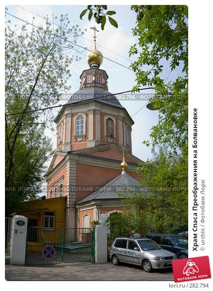 Храм Спаса Преображения на Болвановке, фото № 282794, снято 2 мая 2008 г. (c) urchin / Фотобанк Лори
