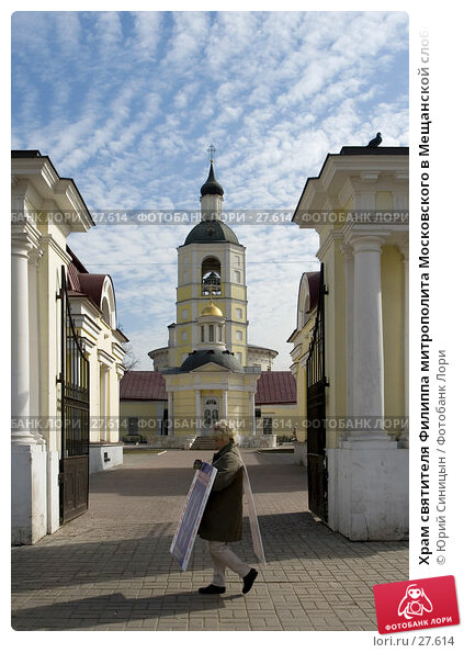 Храм святителя Филиппа митрополита Московского в Мещанской слободе, фото № 27614, снято 27 марта 2007 г. (c) Юрий Синицын / Фотобанк Лори