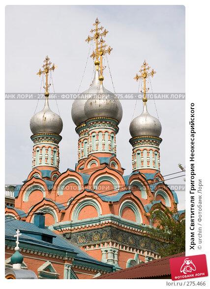 Храм Святителя Григория Неокесарийского, фото № 275466, снято 1 мая 2008 г. (c) urchin / Фотобанк Лори