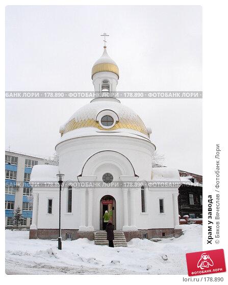 Купить «Храм у завода», фото № 178890, снято 6 января 2008 г. (c) Бяков Вячеслав / Фотобанк Лори