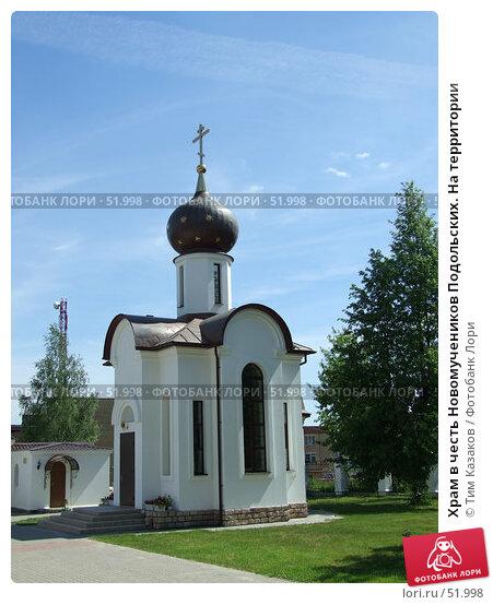 Храм в честь Новомучеников Подольских. На территории, фото № 51998, снято 12 июня 2007 г. (c) Тим Казаков / Фотобанк Лори