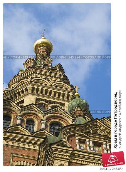 Купить «Храм в городе Петродворец», фото № 243854, снято 26 августа 2006 г. (c) Андрей Андреев / Фотобанк Лори