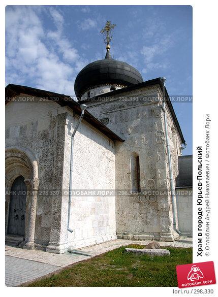 Купить «Храм в городе Юрьев-Польский», фото № 298330, снято 20 августа 2007 г. (c) Оглоблин Андрей Николаевич / Фотобанк Лори
