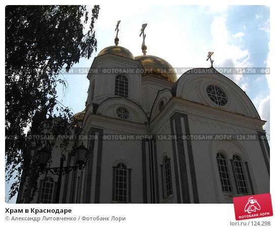 Храм в Краснодаре, фото № 124298, снято 7 сентября 2007 г. (c) Александр Литовченко / Фотобанк Лори