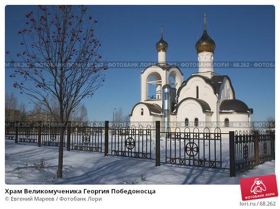 Купить «Храм Великомученика Георгия Победоносца», фото № 68262, снято 28 октября 2005 г. (c) Евгений Мареев / Фотобанк Лори