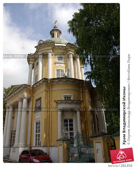 Храм Владимирской Иконы, фото № 292810, снято 19 мая 2008 г. (c) Окунев Александр Владимирович / Фотобанк Лори