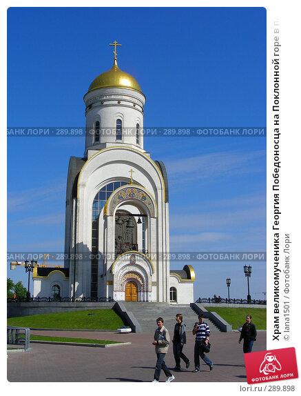 Храм вмч.Георгия Победоносца, эксклюзивное фото № 289898, снято 8 мая 2008 г. (c) lana1501 / Фотобанк Лори