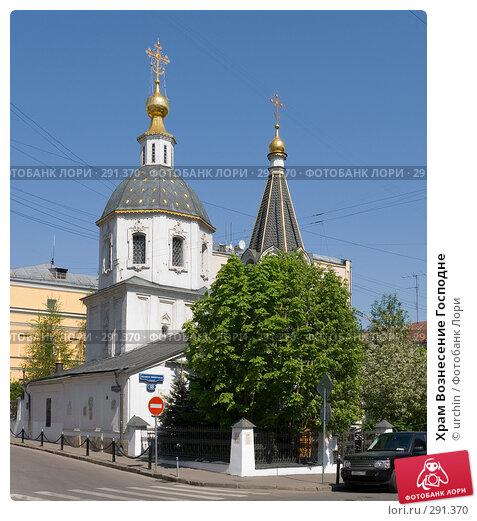 Купить «Храм Вознесение Господне», фото № 291370, снято 3 мая 2008 г. (c) urchin / Фотобанк Лори