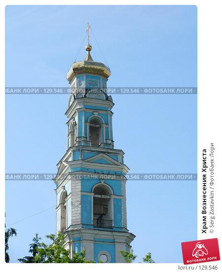 Храм Вознесения Христа, фото № 129546, снято 3 июня 2005 г. (c) Serg Zastavkin / Фотобанк Лори