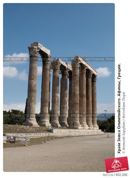 Купить «Храм Зевса Олимпийского. Афины, Греция.», фото № 492206, снято 27 сентября 2008 г. (c) Алексей Зарубин / Фотобанк Лори