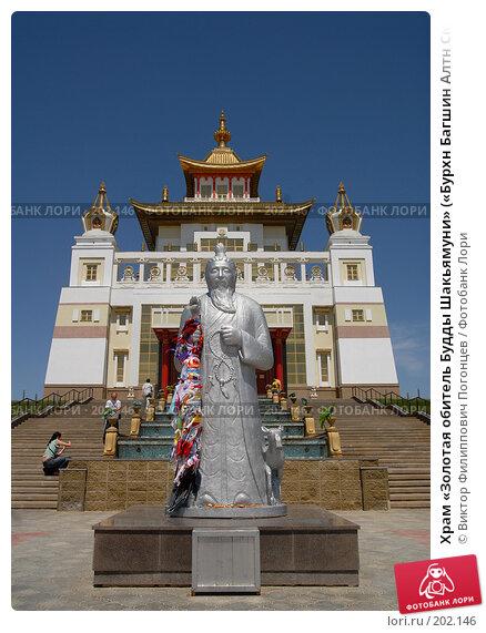 Храм «Золотая обитель Будды Шакьямуни» («Бурхн Багшин Алтн Сюме»), фото № 202146, снято 27 мая 2007 г. (c) Виктор Филиппович Погонцев / Фотобанк Лори