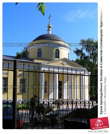 """Храм """"Зосимы и Савватия Соловецких"""", эксклюзивное фото № 331322, снято 11 июня 2008 г. (c) lana1501 / Фотобанк Лори"""