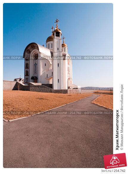Купить «Храм.Магнитогорск», фото № 254742, снято 12 апреля 2008 г. (c) Михаил Мандрыгин / Фотобанк Лори