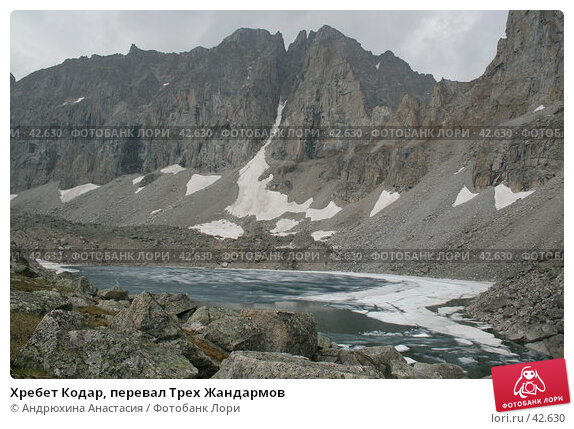 Купить «Хребет Кодар, перевал Трех Жандармов», фото № 42630, снято 1 августа 2005 г. (c) Андрюхина Анастасия / Фотобанк Лори