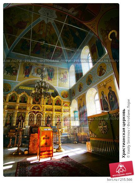 Купить «Христианская церковь», фото № 215566, снято 2 октября 2005 г. (c) Vasily Smirnov / Фотобанк Лори