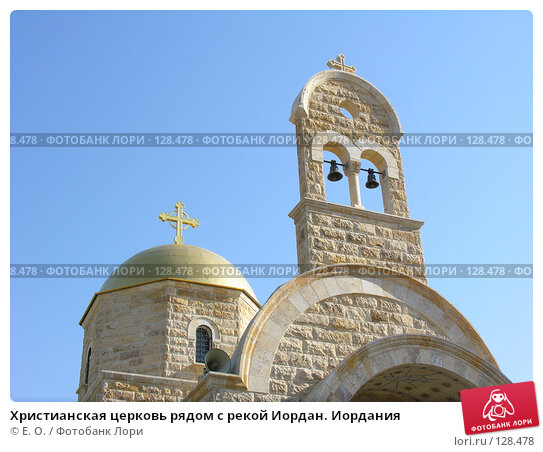 Христианская церковь рядом с рекой Иордан. Иордания, фото № 128478, снято 26 ноября 2007 г. (c) Екатерина Овсянникова / Фотобанк Лори