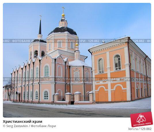 Купить «Христианский храм», фото № 129882, снято 22 декабря 2004 г. (c) Serg Zastavkin / Фотобанк Лори