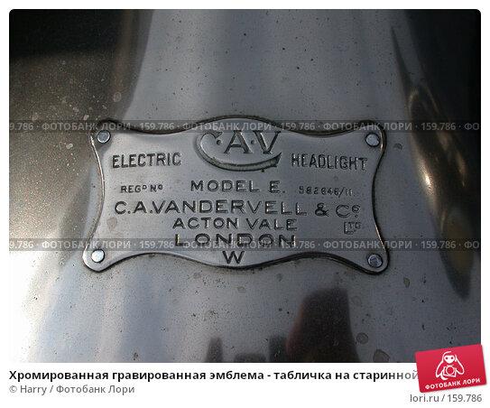 Хромированная гравированная эмблема - табличка на старинной хромированной фаре автомобиля ретро, фото № 159786, снято 20 мая 2003 г. (c) Harry / Фотобанк Лори