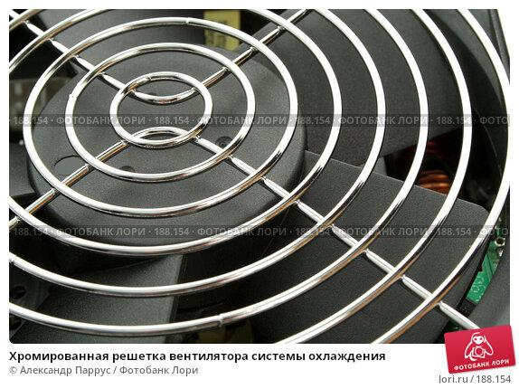 Хромированная решетка вентилятора системы охлаждения, фото № 188154, снято 16 мая 2007 г. (c) Александр Паррус / Фотобанк Лори