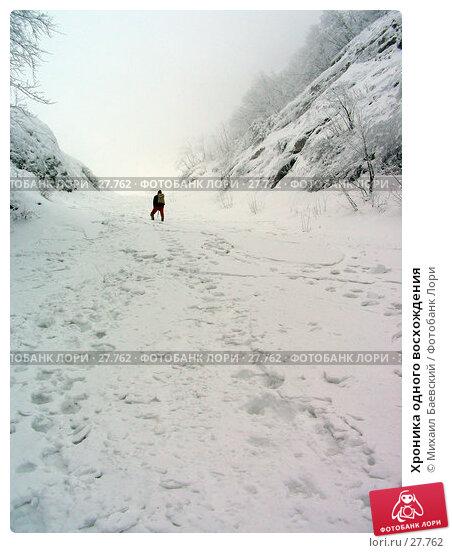 Хроника одного восхождения, фото № 27762, снято 5 февраля 2006 г. (c) Михаил Баевский / Фотобанк Лори