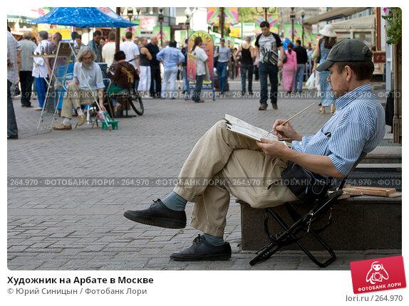 Купить «Художник на Арбате в Москве», фото № 264970, снято 25 августа 2007 г. (c) Юрий Синицын / Фотобанк Лори