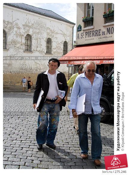 Художники Монмартра идут на работу, фото № 275246, снято 20 июня 2007 г. (c) Юрий Синицын / Фотобанк Лори