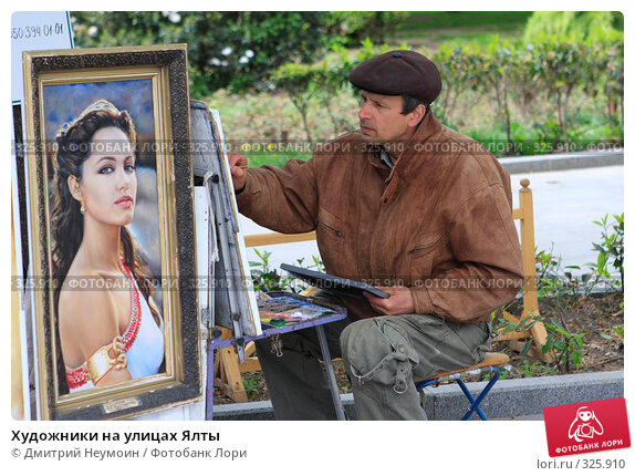 Художники на улицах Ялты, эксклюзивное фото № 325910, снято 24 апреля 2008 г. (c) Дмитрий Неумоин / Фотобанк Лори