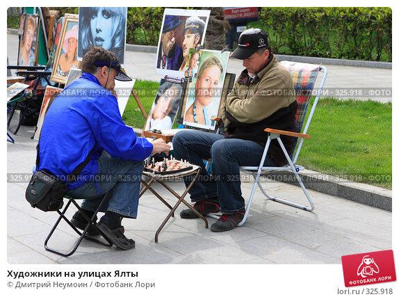 Художники на улицах Ялты, эксклюзивное фото № 325918, снято 24 апреля 2008 г. (c) Дмитрий Нейман / Фотобанк Лори