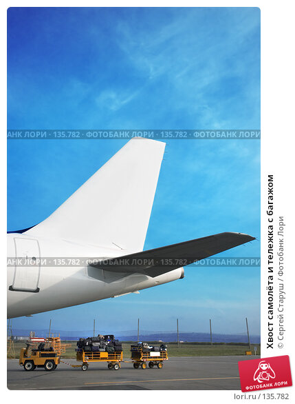 Хвост самолёта и тележка с багажом, фото № 135782, снято 31 октября 2007 г. (c) Сергей Старуш / Фотобанк Лори