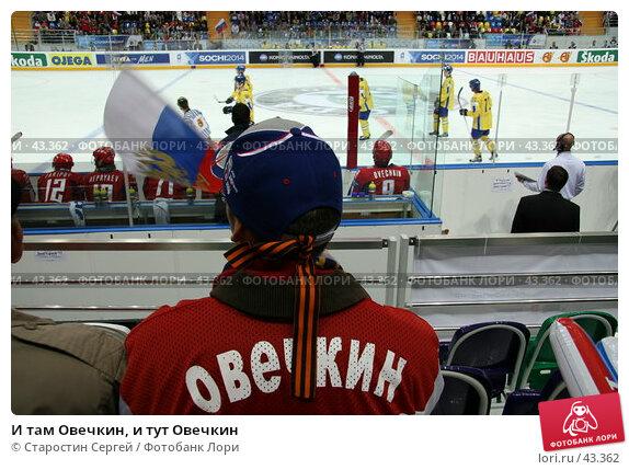 Купить «И там Овечкин, и тут Овечкин», фото № 43362, снято 13 мая 2007 г. (c) Старостин Сергей / Фотобанк Лори
