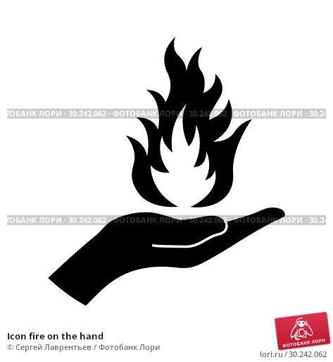 Купить «Icon fire on the hand», иллюстрация № 30242062 (c) Сергей Лаврентьев / Фотобанк Лори