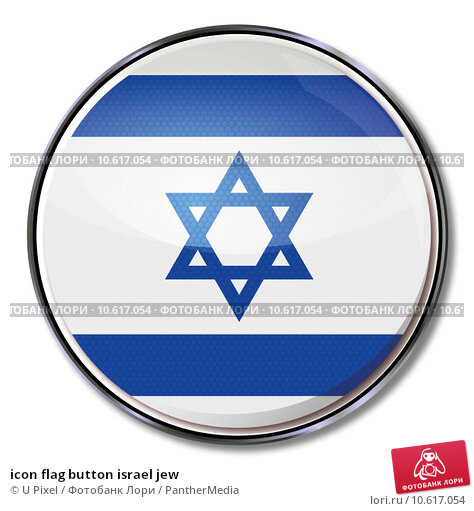 icon flag button israel jew. Стоковое фото, фотограф U Pixel / PantherMedia / Фотобанк Лори
