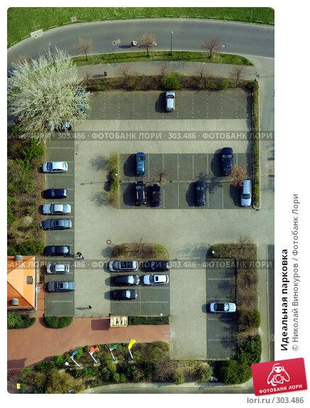 Идеальная парковка, эксклюзивное фото № 303486, снято 10 апреля 2008 г. (c) Николай Винокуров / Фотобанк Лори