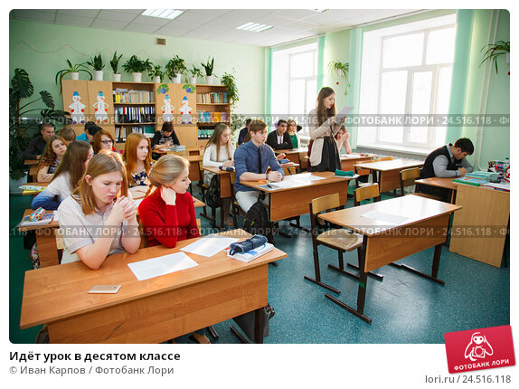 Купить «Идёт урок в десятом классе», эксклюзивное фото № 24516118, снято 9 декабря 2016 г. (c) Иван Карпов / Фотобанк Лори
