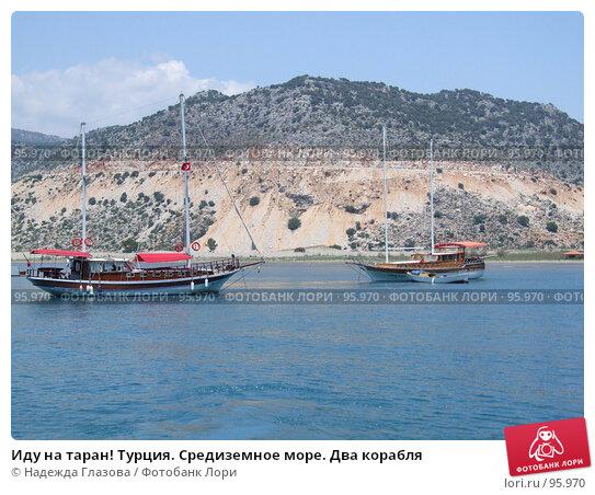 Иду на таран! Турция. Средиземное море. Два корабля, фото № 95970, снято 13 июня 2007 г. (c) Надежда Глазова / Фотобанк Лори