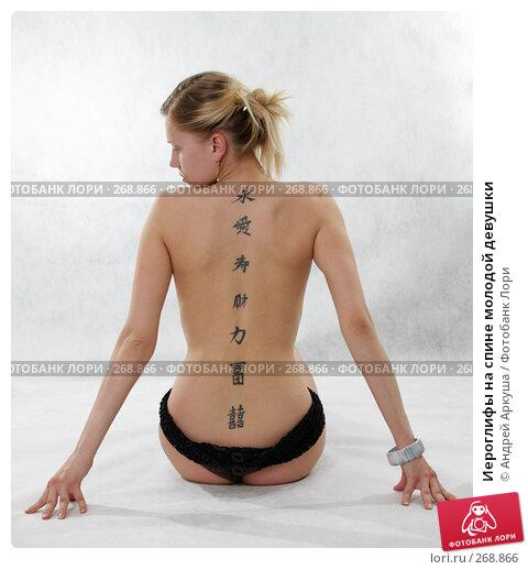Иероглифы на спине молодой девушки, фото № 268866, снято 11 апреля 2008 г. (c) Андрей Аркуша / Фотобанк Лори